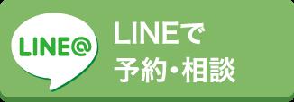 LINEで予約・相談